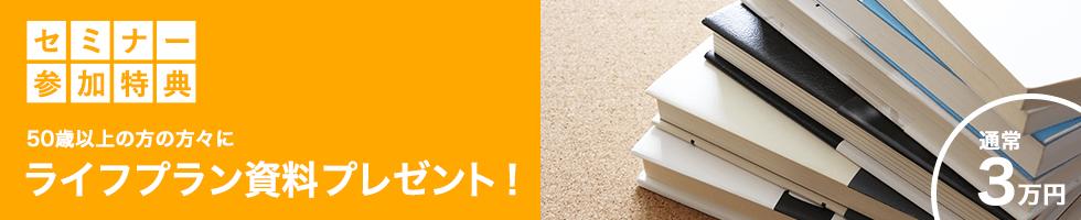 セミナー参加特典 通常3万円 50歳以上の方々にライフプラン資料プレゼント!